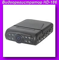 Видеорегистратор HD-186,Видеорегистратор в авто
