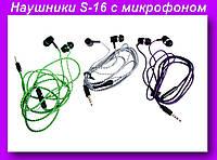 Наушники S-16 С микрофоном,Наушники Вакуумные