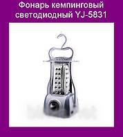 Фонарь кемпинговый светодиодный YJ-5831!Акция