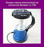 Фонарь-лампа кемпинговый на солнечной батарее LL799!Опт