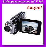 Видеорегистратор HDMI DOD HD F-900 с джостиком,Видеорегистратор в авто!Акция