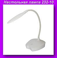Настольная лампа 232-10,Сенсорная лампа настольная,Светодиодная лампа