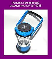 Фонарик кемпинговый аккумуляторный QY 9288!Опт