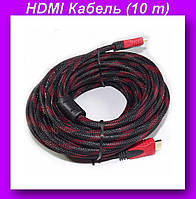 Кабель HDMI 10M,HDMI Кабель (10 m)!Опт