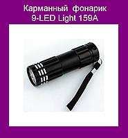 Карманный  фонарик 9-LED Light 159A