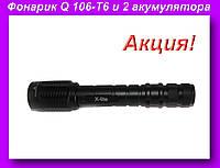 Фонарик WIMPEX WX  Q 106-T6 2 акумулятора 18650,Фонарик с велокреплением,Фонарик ручной!Акция