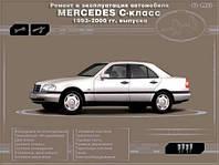 Руководство по ремонтуMERCEDES C-KLASS 1993-2000
