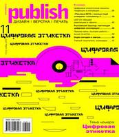 Журнал «Publish/Дизайн. Верстка. Печать» № 11 (2016 год) (Издательство «Открытые системы»)
