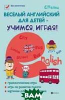 Пельц Светлана Владимировна Веселый английский для детей - учимся играя! Игровой учебник английского языка для детей