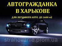 «Автогражданка» (ОСАГО/ОСГПО) Харьков для легкового автомобиля с объемом двигателя до 1600 см куб.