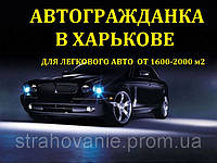 «Автогражданка» (ОСАГО/ОСГПО) Харьков для легкового автомобиля объемом двигателя 1600-2000 см куб.