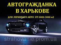 «Автогражданка» (ОСАГО/ОСГПО) Харьков для легкового автомобиля объемом двигателя 2000-3000 см куб.