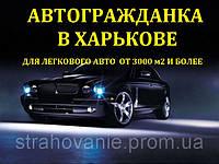 «Автогражданка» (ОСАГО/ОСГПО) Харьков для легкового автомобиля объемом двигателя 3000 см куб. и боле