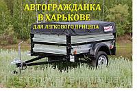 «Автогражданка» (ОСАГО/ОСГПО) Харьков для легкового прицепа