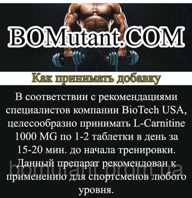 как принимать BioTech L-Carnitine 1000 mg 30 таб