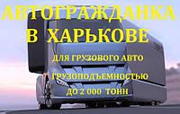 «Автогражданка» (ОСАГО/ОСГПО) Харьков для грузового автомобиля до 2 000 тонн.