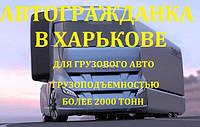 «Автогражданка» (ОСАГО/ОСГПО) Харьков для грузового автомобиля более 2 000 тонн.