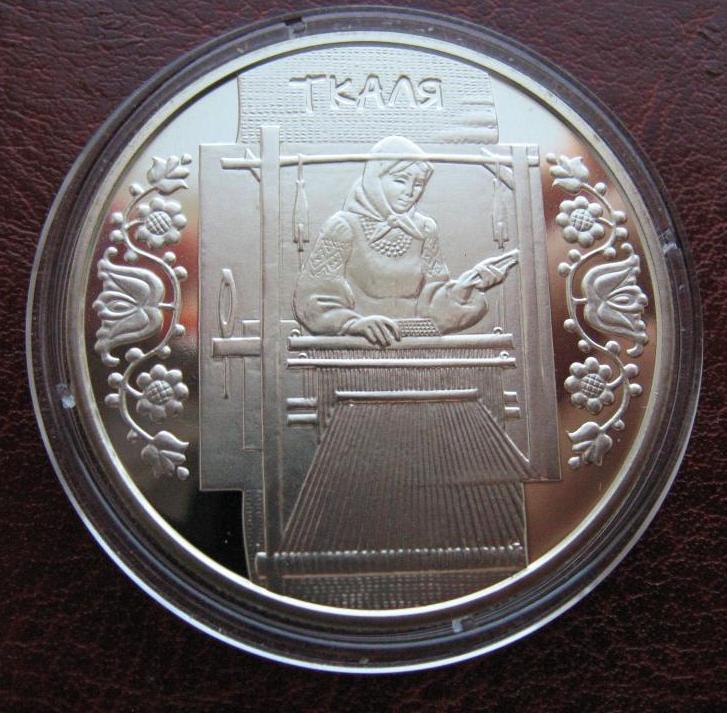 5 гривень УКРАЇНА 2010 - Ткаля Ткаля - народні промисли