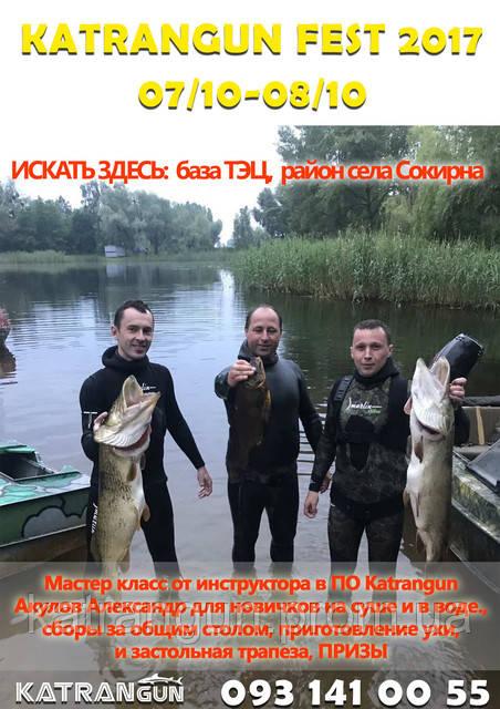 Осенний слёт подводных охотников KatranGun Fest-2017!  7-8 октября!