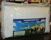 Одеяло БИО шерсть, 142 х 205 см