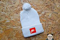 Шапка белая с бубоном Найк, Nike шапка зимняя