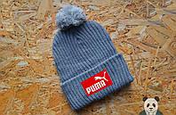 Серая шапка с бубоном вязаная Puma, зимняя шапка реплика