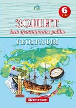 Зошит для практичних робіт з географії 6 клас