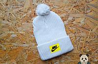 Шапка зимняя с бубоном Найк, нашивка Nike, вязаная шапка