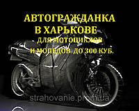 «Автогражданка» (ОСАГО/ОСГПО) Харьков для мотоцикла до 300 куб.