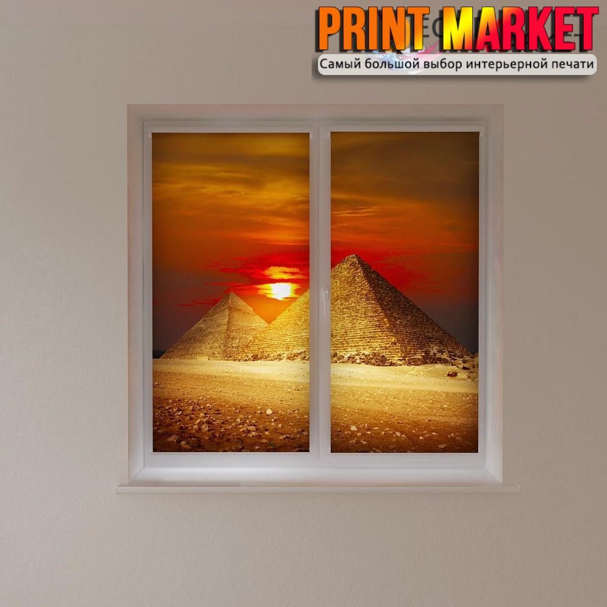 Рулонные шторы с фотопечатью две пирамиды 3D