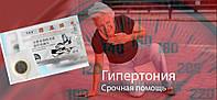 HYPERTENSION PATCH - Пластырь от гипертонии, повышенного давления