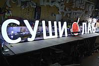 Изготовление вывесок для рекламы (термовауумная формовка пластика)