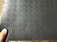 Автолин копейка черная, Автолинолеум монетка с пупырышками черного цвета