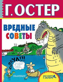 Остер Г. Вредные советы (илл. Н. Воронцова)