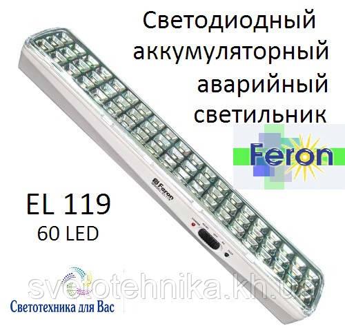 Світлодіодний акумуляторний (аварійний) світильник Feron EL119 (60 LED) AC\DC