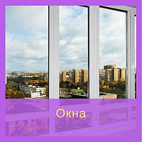 Окна, фото 1