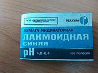 Индикаторная бумага лакмусовая синяя