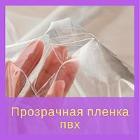 Прозрачная пленка пвх