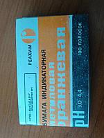 Метиловая оранжевая индикаторная бумага