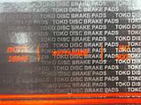 Колодки гальмівні передні Toyota Land Cruiser Prado 120 150 Lexus GX 460 470, фото 6