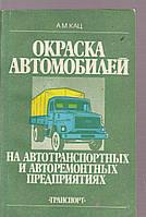 А.М.Кац Окраска автомобилей На автотранспортных и авторемонтных предприятиях