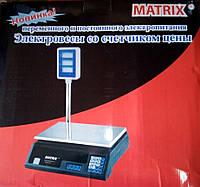 Весы торговые Matrix со Стойкой и счетчиком цены