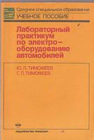 Лабораторный практикум по электро-оборудованию автомобилей Ю.Л.Тимофеев