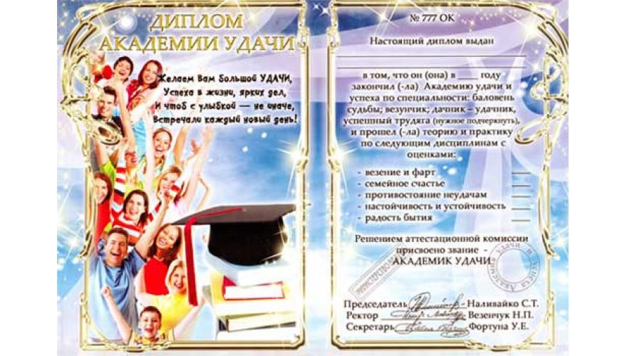 Диплом Академии удачи цена грн купить в Херсоне prom ua  Диплом Академии удачи Территория ЭТНО в Херсоне