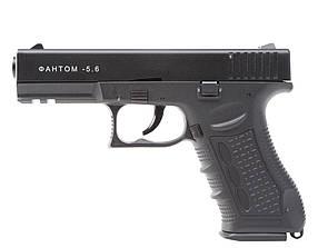 Стартовое оружие Phantom 5,6 mm - black (917 BP)