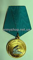 Медаль Меткий выстрел Вальшнеп