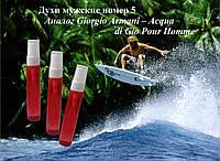 Духи мужские номер 5 – аналог Giorgio Armani – Acqua di Gio Pour Homme