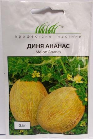 Диня Ананас 0,5г (Проф насіння)