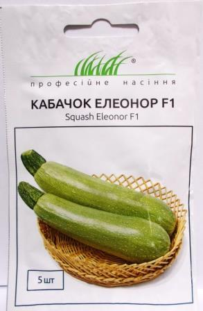 Кабачок Елеонор F1 5н (Проф.насіння)
