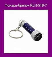 Фонарь-брелок KLN-518-7!Акция